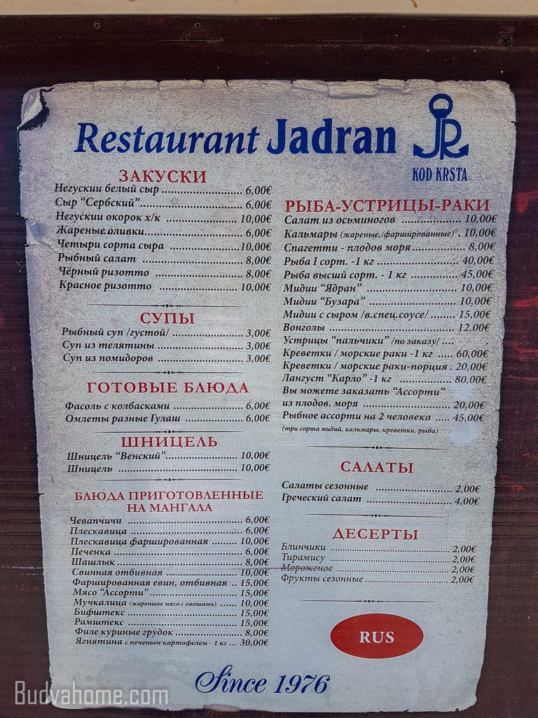 Где вкусно поесть в будве